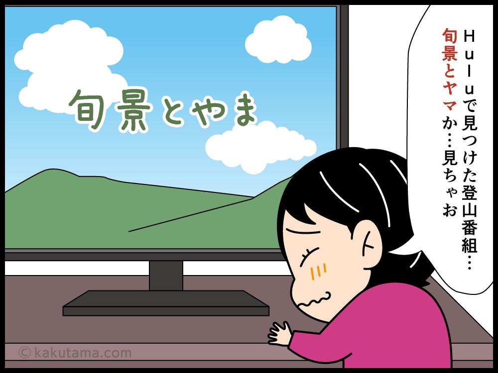 登山用語「登山番組」にまつわる漫画1