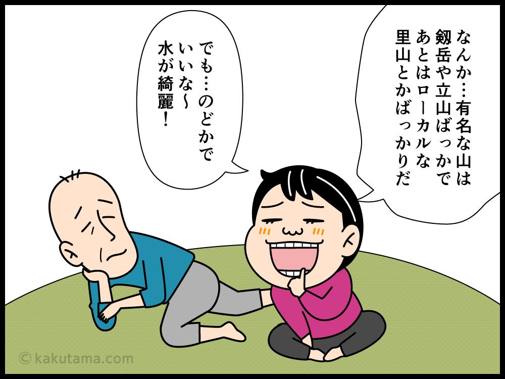 登山用語「登山番組」にまつわる漫画2
