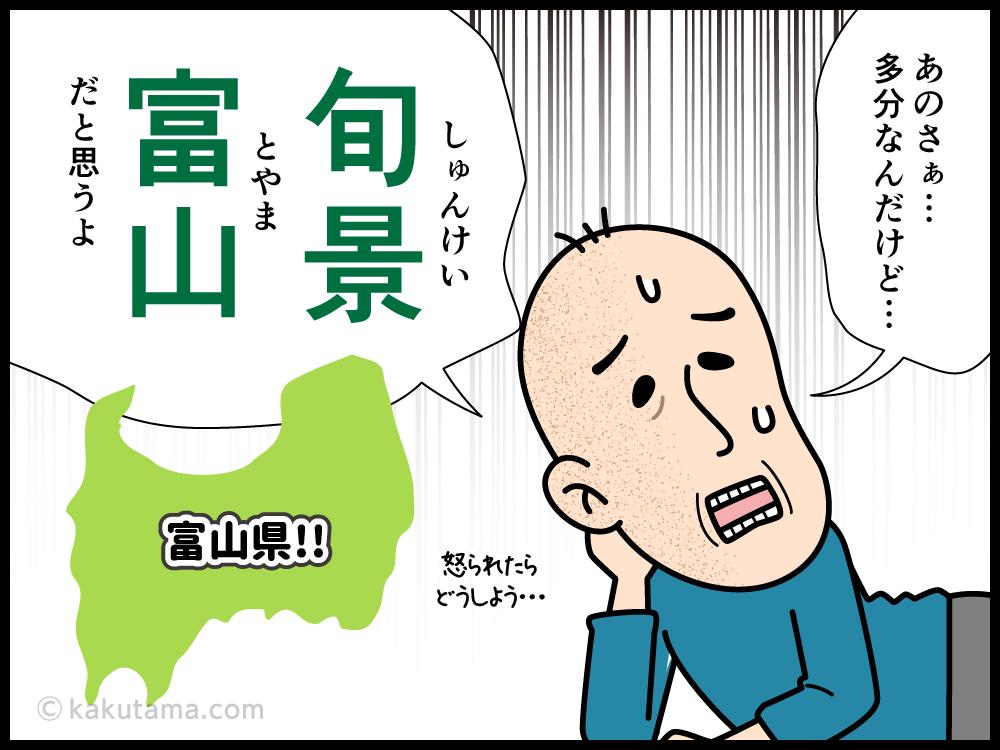 登山用語「登山番組」にまつわる漫画3