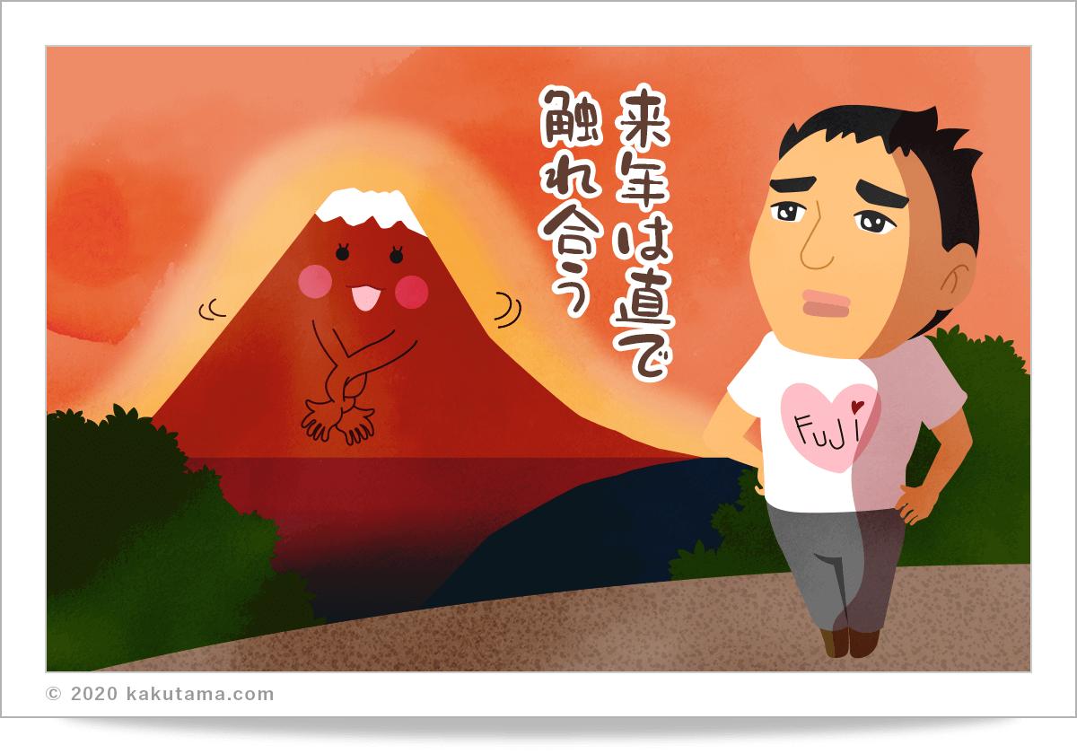 登山用語「赤富士」にまつわるイラスト