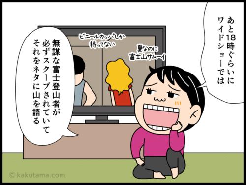 富士山にまつわる4コマ漫画2