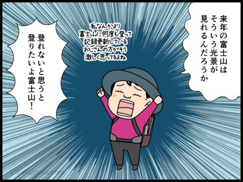 富士山にまつわる4コマ漫画3