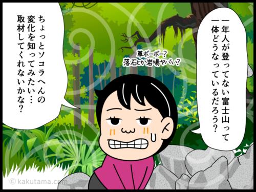 富士山にまつわる4コマ漫画4