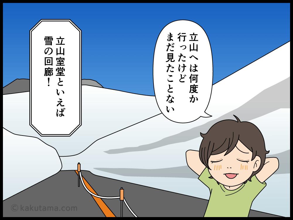 山からのテレビ中継の画像が今の季節と違うと突っ込みたくなる漫画1