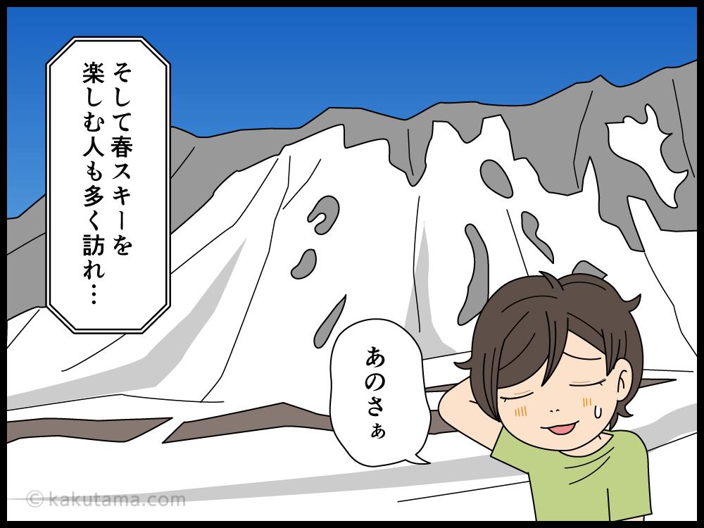 山からのテレビ中継の画像が今の季節と違うと突っ込みたくなる漫画3
