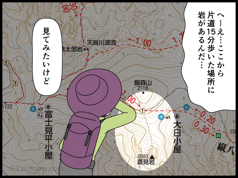 登山コースの途中で見かけた立ち寄り場所に寄らなかったことにおいおい悔やむ漫画2