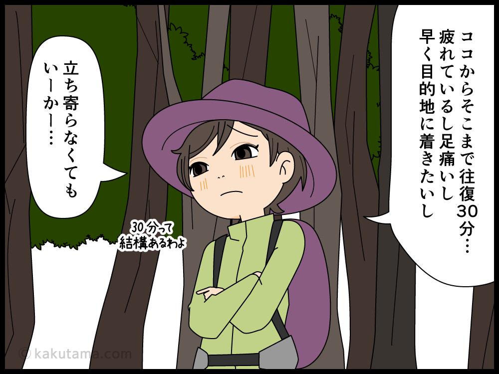 登山コースの途中で見かけた立ち寄り場所に寄らなかったことにおいおい悔やむ漫画3