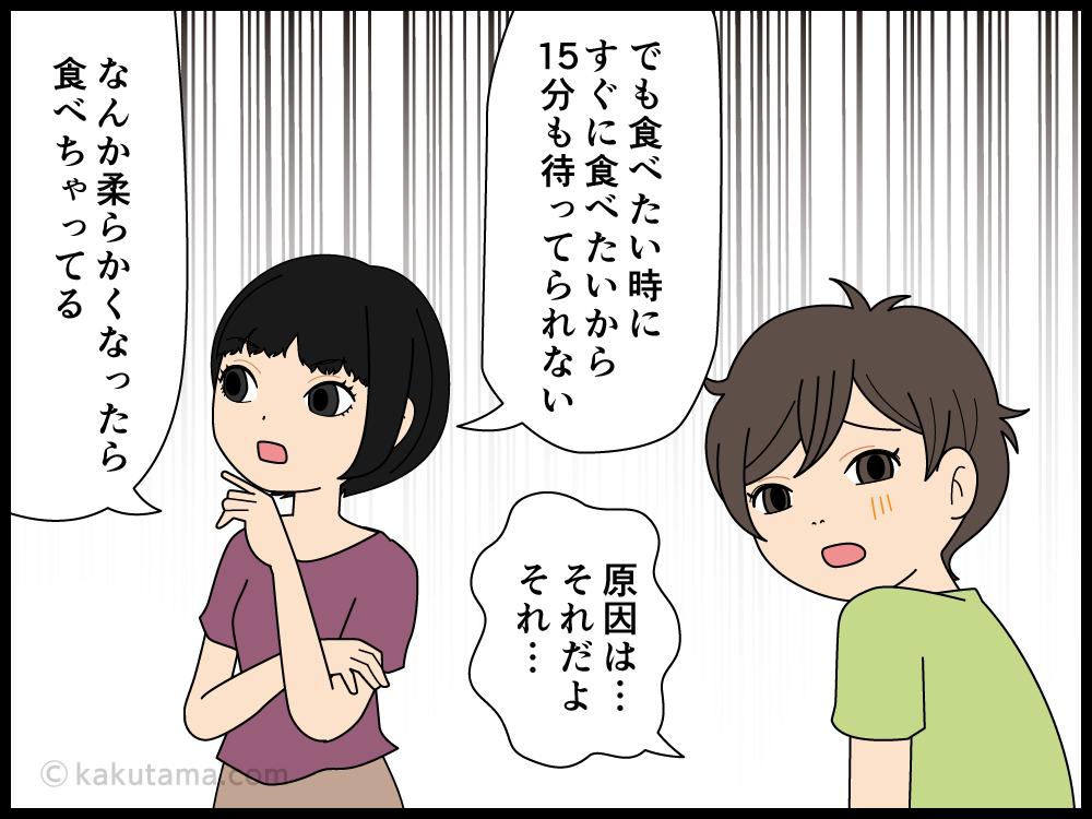 時間を守らずに食べたアルファ米は美味しくないと思う登山者の漫画4