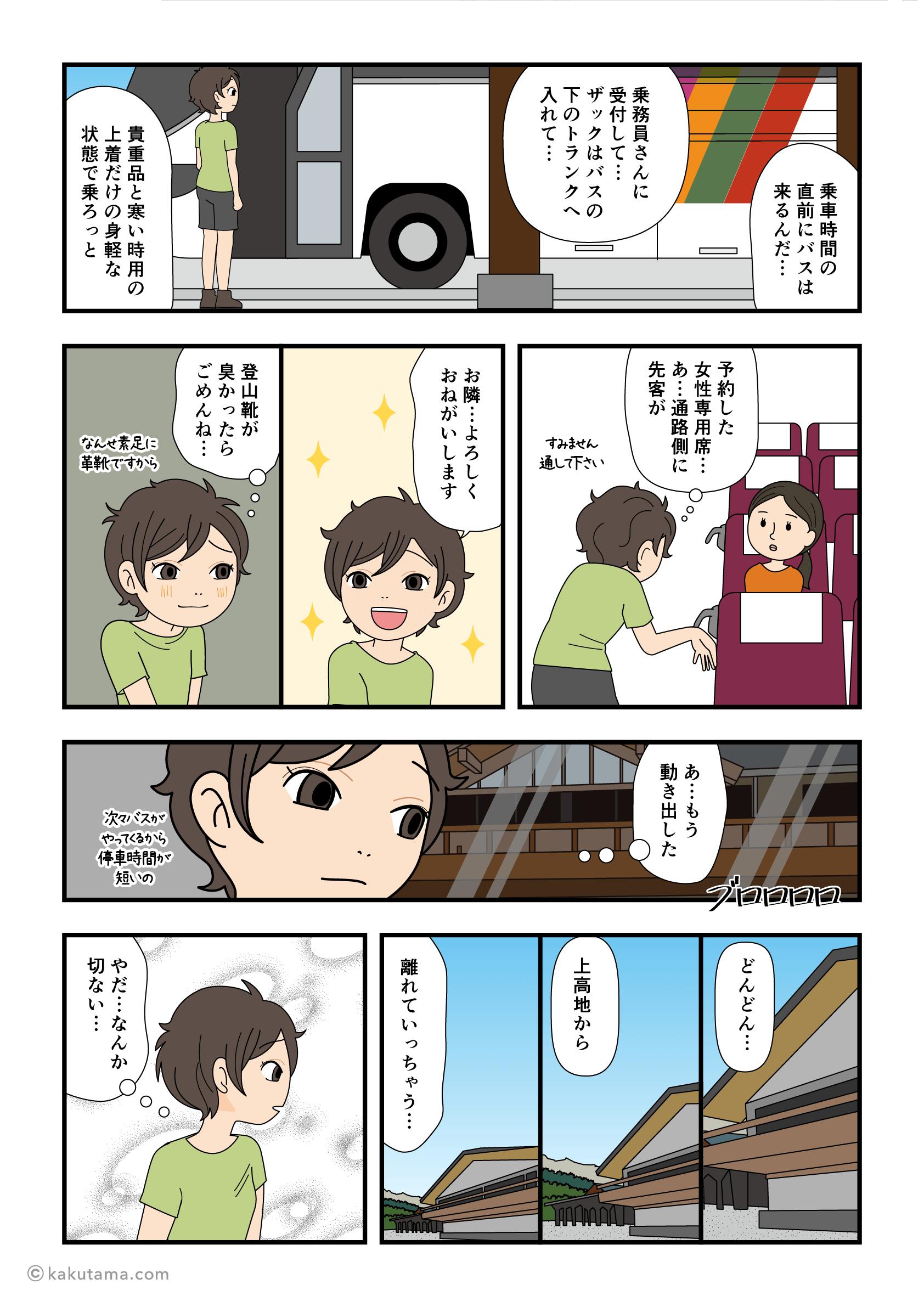 高速バスに乗り、上高地からどんどん離れていくのが寂しくなる登山者の漫画