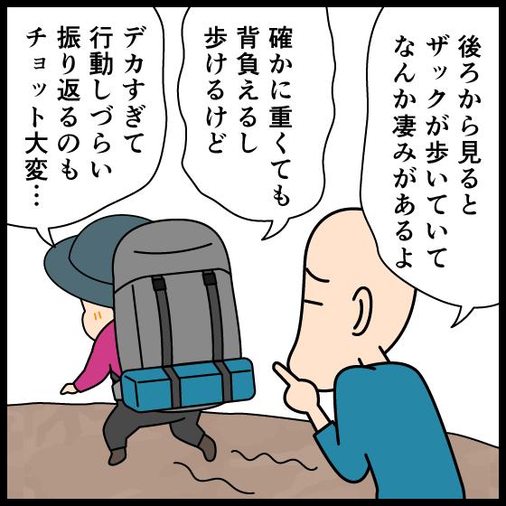 テント泊ザックにまつわる漫画3