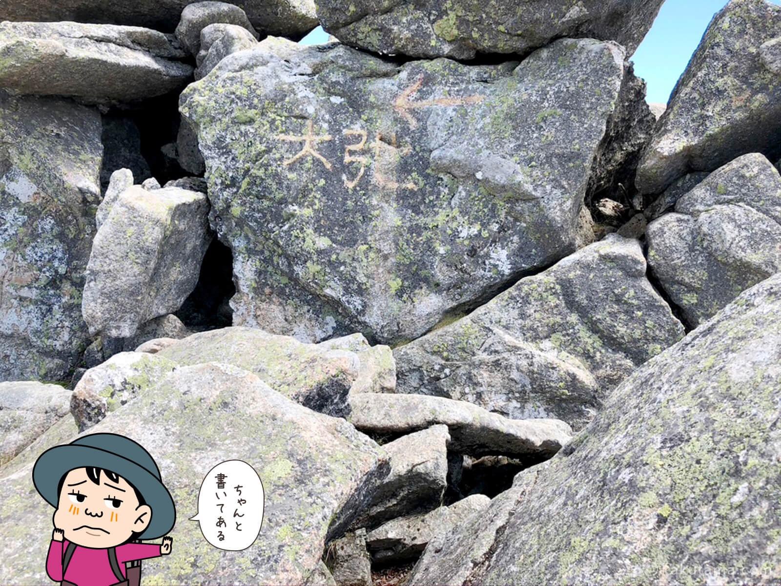 岩に大弛峠方面が書いてあった