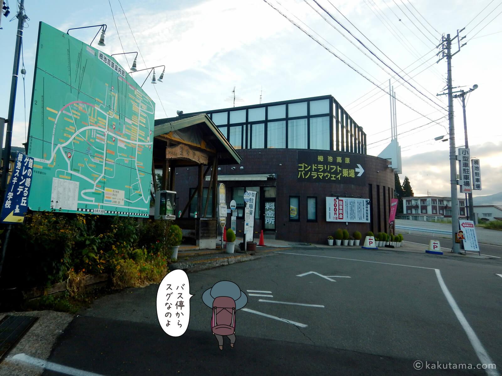 栂池高原のターミナル