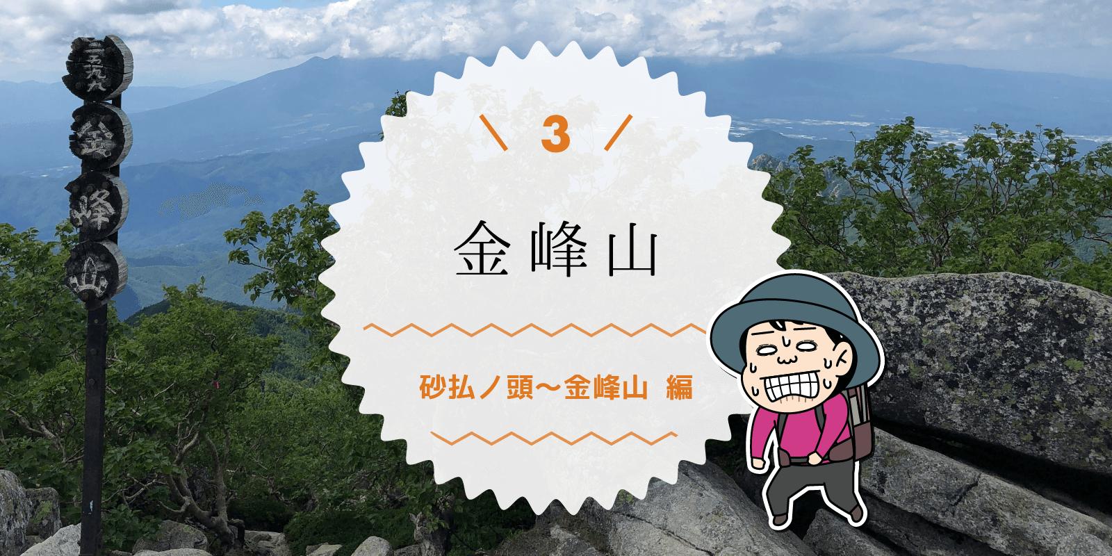 金峰山登山タイトル