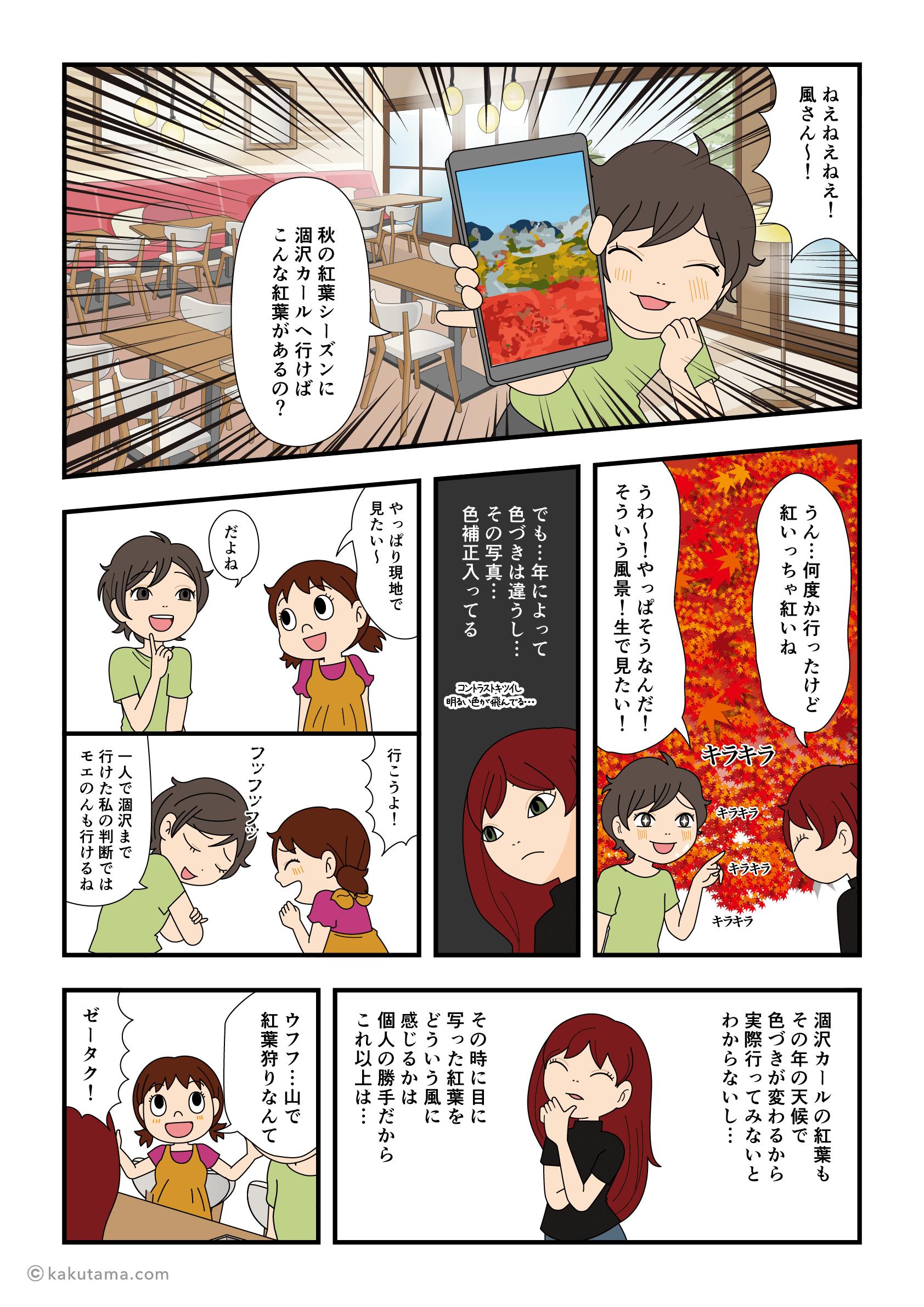 涸沢カールの紅葉について聞かれる登山者の漫画