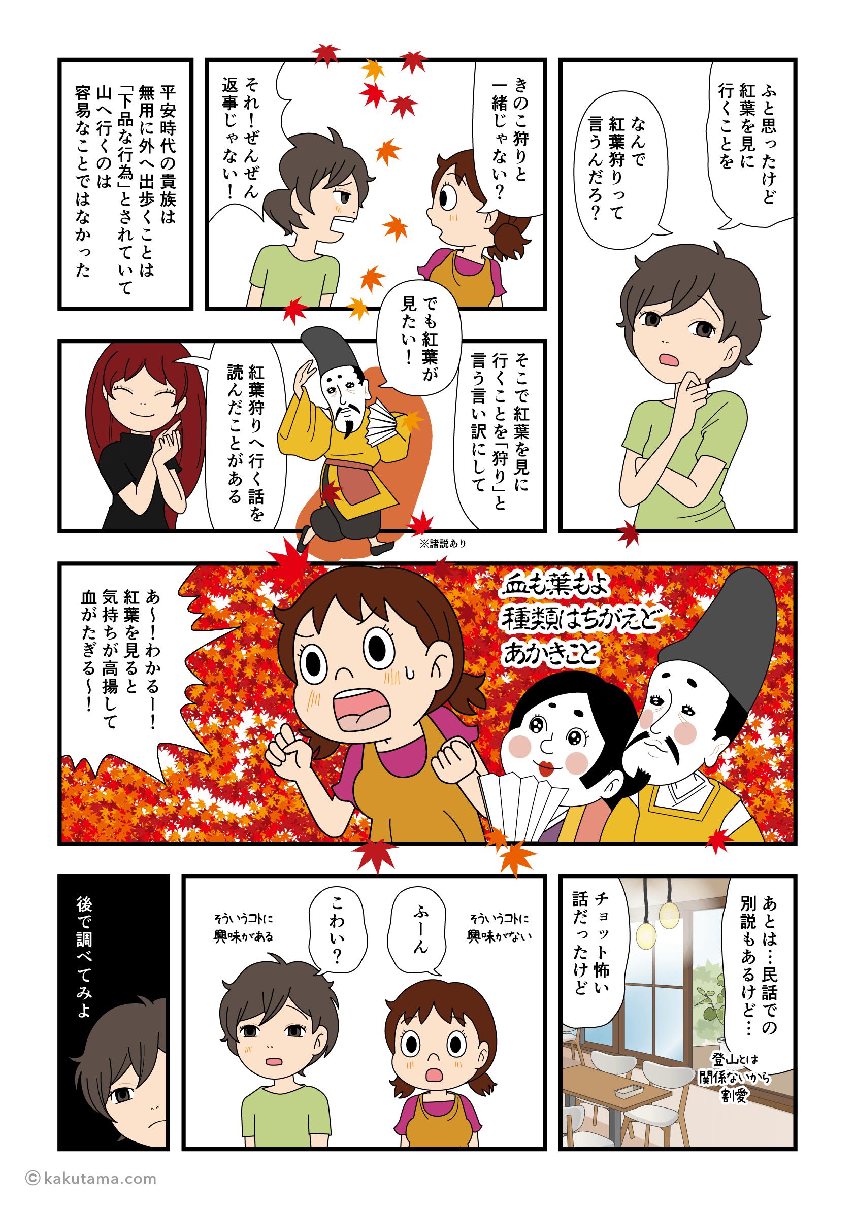 紅葉狩りの意味を探る登山者の漫画