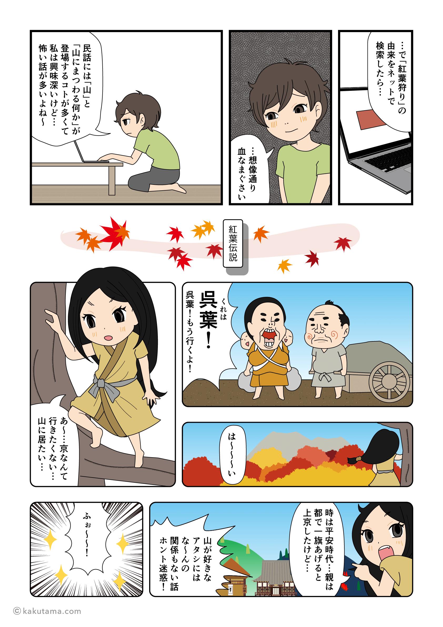 民話の中での紅葉狩りの由来漫画