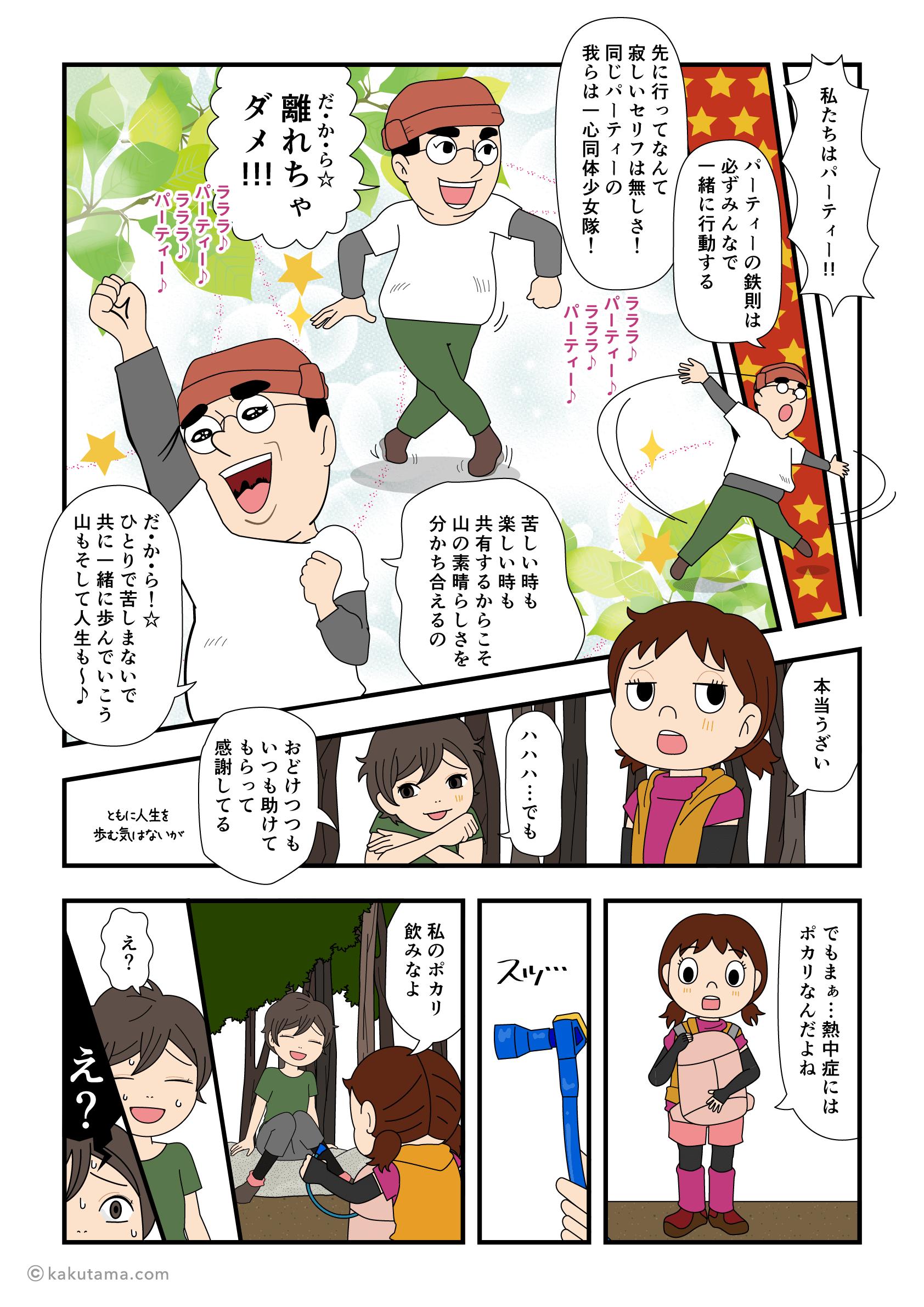 登山パーティーは助け合うと歌う登山者の漫画