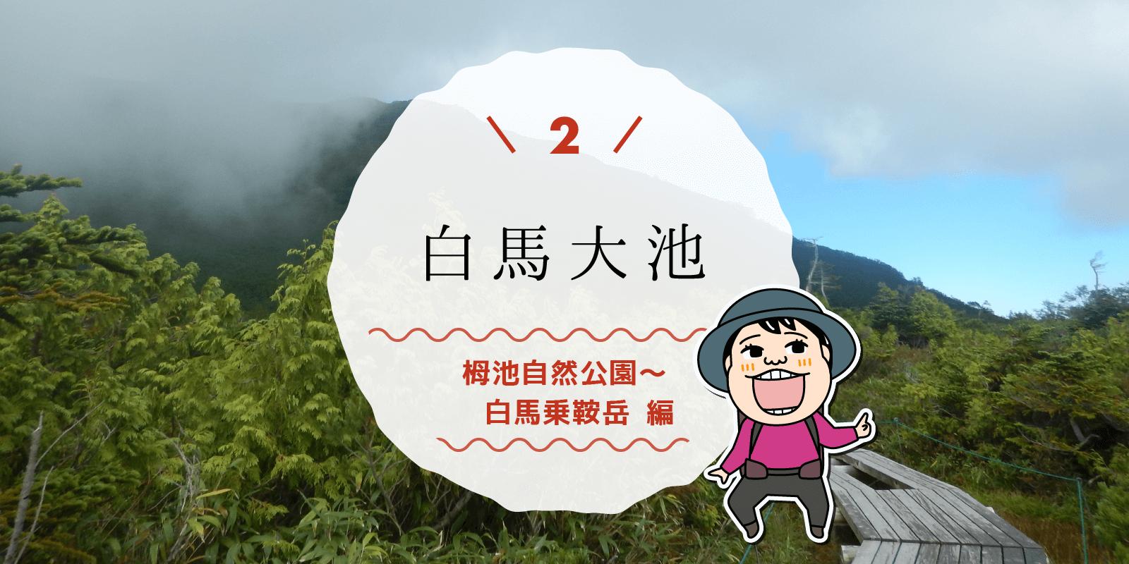 白馬乗鞍岳登山レポタイトル