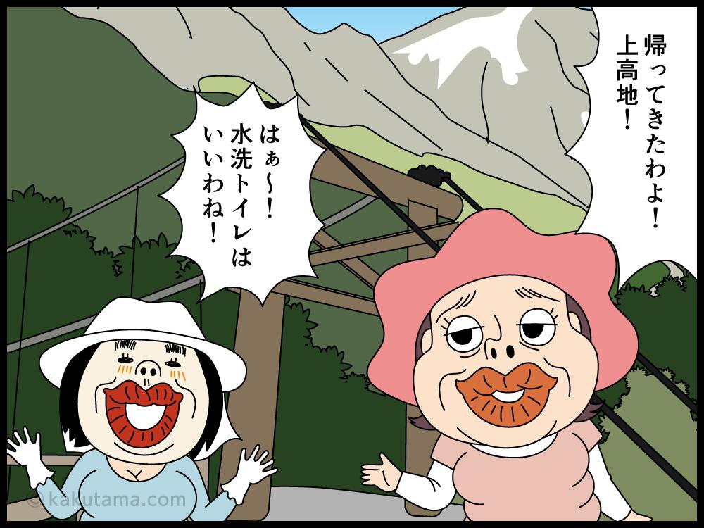 長野県のお土産と言ったら雷鳥の里?と思う漫画1