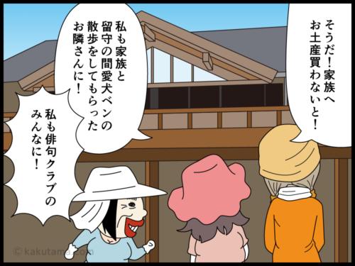 長野県のお土産と言ったら雷鳥の里?と思う漫画2