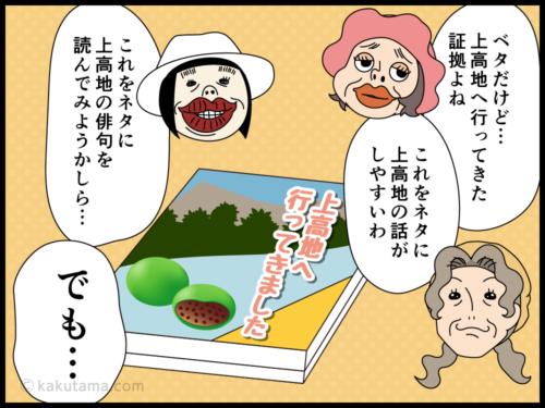 長野県のお土産と言ったら雷鳥の里?と思う漫画3