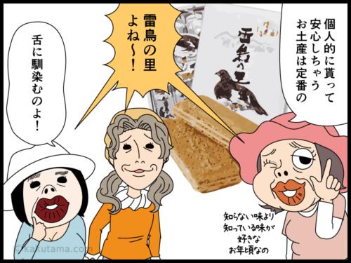 長野県のお土産と言ったら雷鳥の里?と思う漫画4