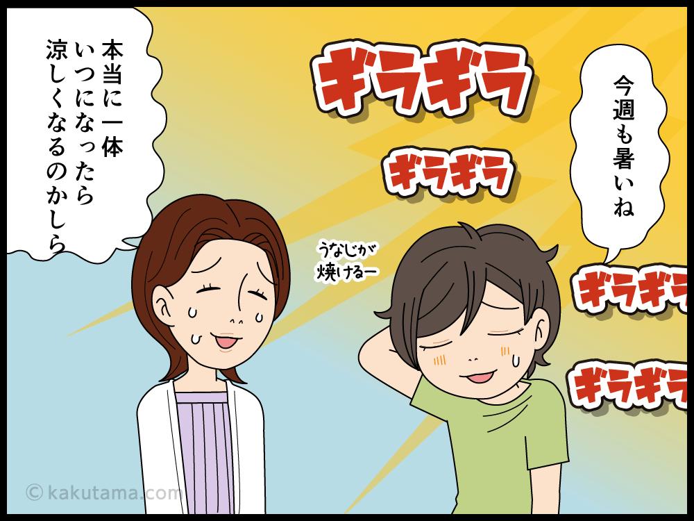 天気予報ばかり見ていると天気に詳しいと思われる漫画1