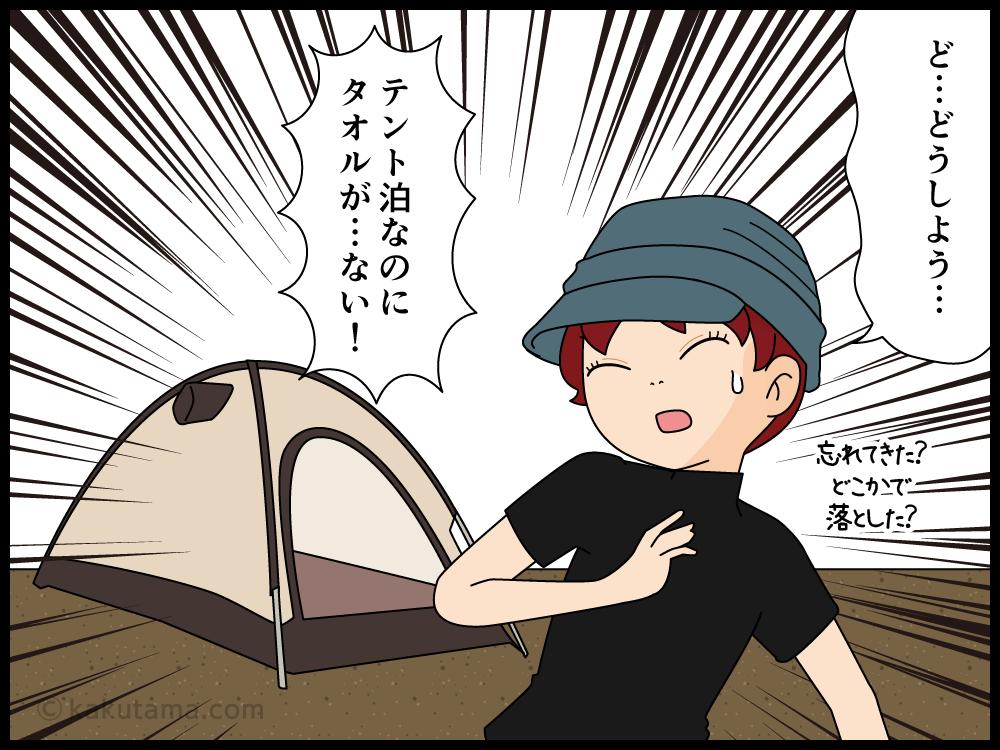 テント泊でタオルを忘れると困る漫画1