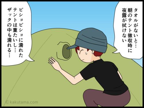 テント泊でタオルを忘れると困る漫画2