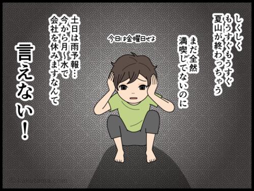 天気予報に感情を左右されすぎる登山者の漫画3