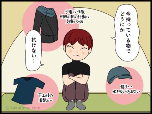 テント泊でタオルを忘れると困る漫画3