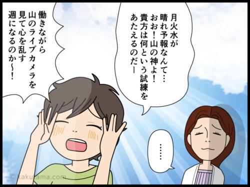 天気予報に感情を左右されすぎる登山者の漫画4