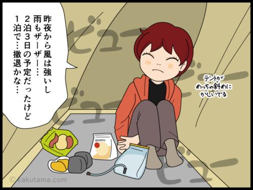 テント泊ザックの重みが行きより帰りの方が重くなっている漫画1