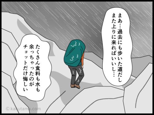 テント泊ザックの重みが行きより帰りの方が重くなっている漫画3