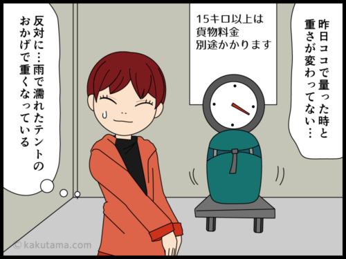 テント泊ザックの重みが行きより帰りの方が重くなっている漫画4