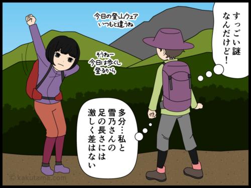 登るのが早い登山仲間と自分の差がわからない登山者の漫画1