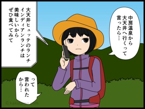 山小屋ご飯が美味しいので山飯がチョット好きになった登山者の漫画1