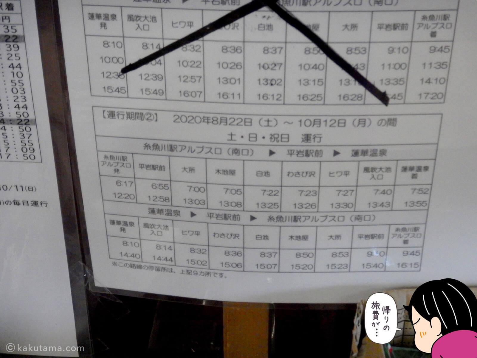 蓮華温泉への時刻表