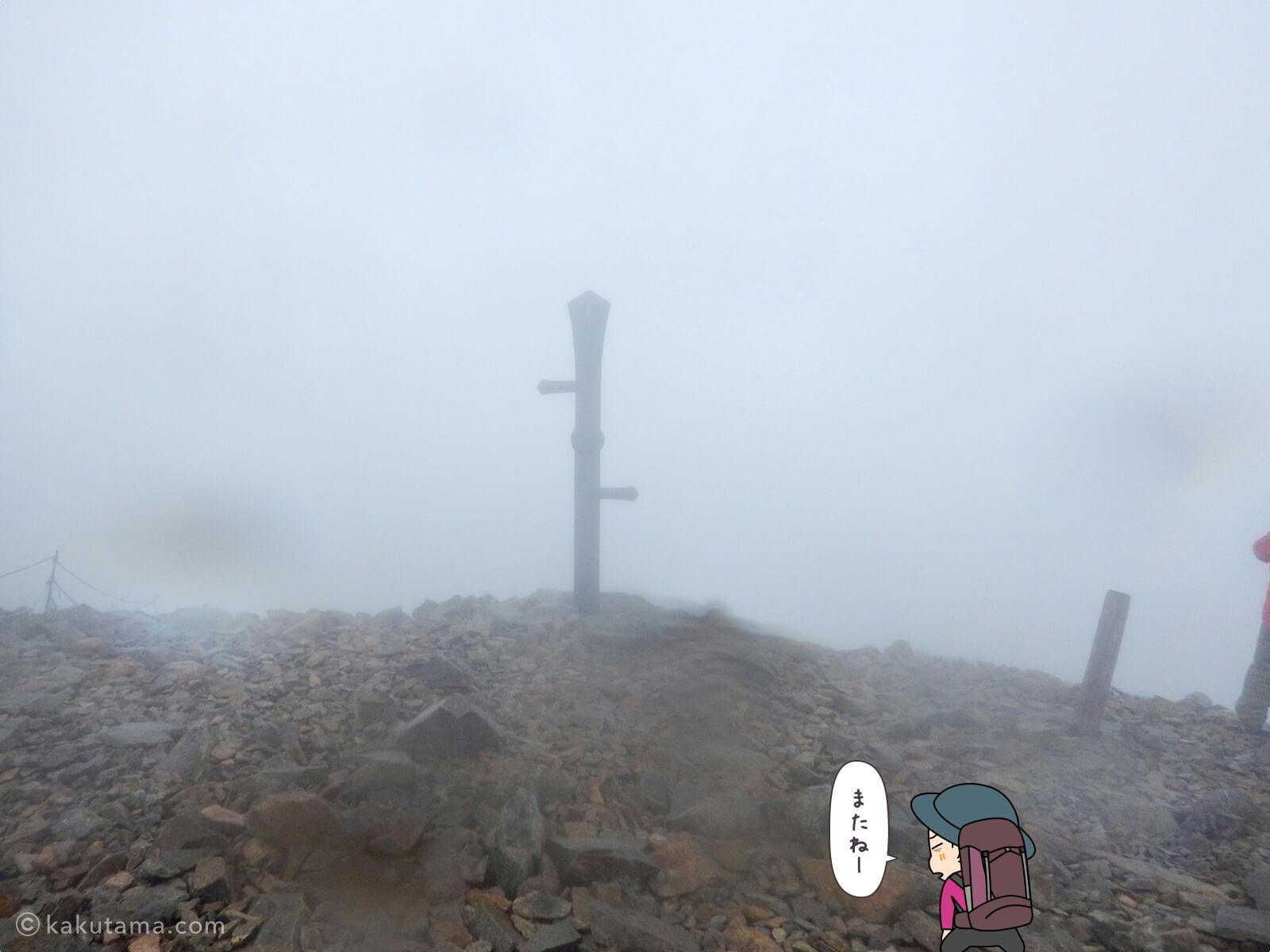 小蓮華山から下山