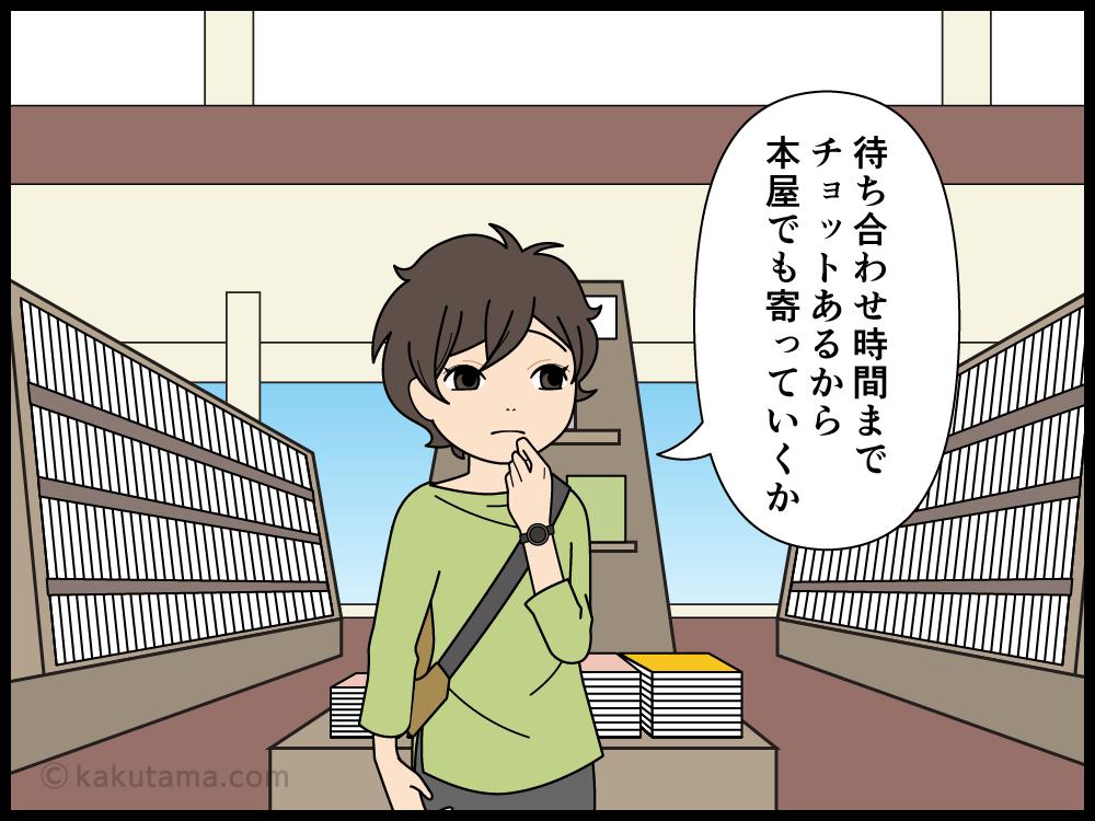 本屋の登山書売り場が狭くなっていることにショックを受ける登山者の漫画1