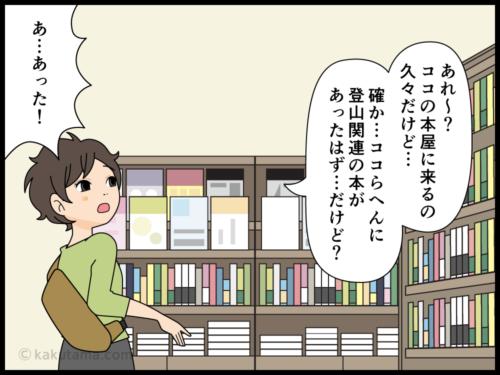 本屋の登山書売り場が狭くなっていることにショックを受ける登山者の漫画2