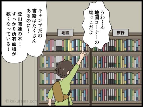 本屋の登山書売り場が狭くなっていることにショックを受ける登山者の漫画3