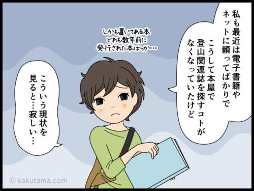 本屋の登山書売り場が狭くなっていることにショックを受ける登山者の漫画4