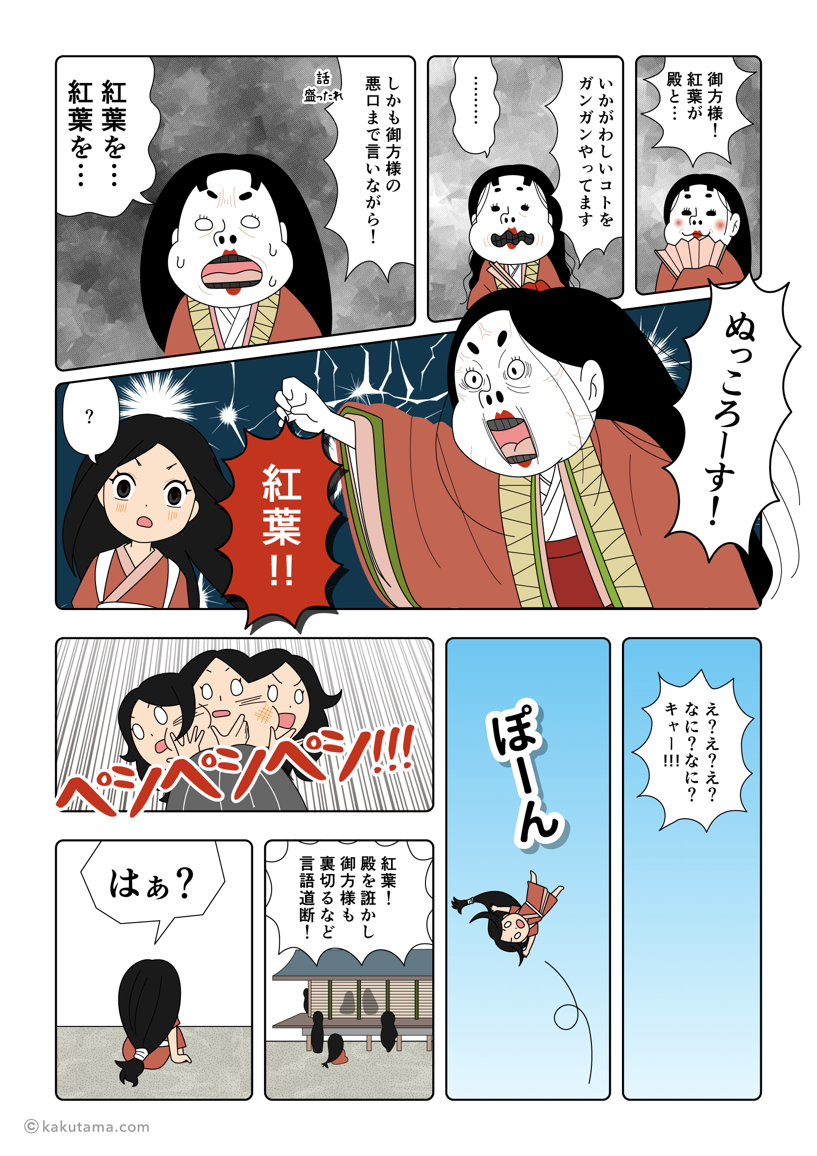 紅葉に対して怒る貴族の漫画