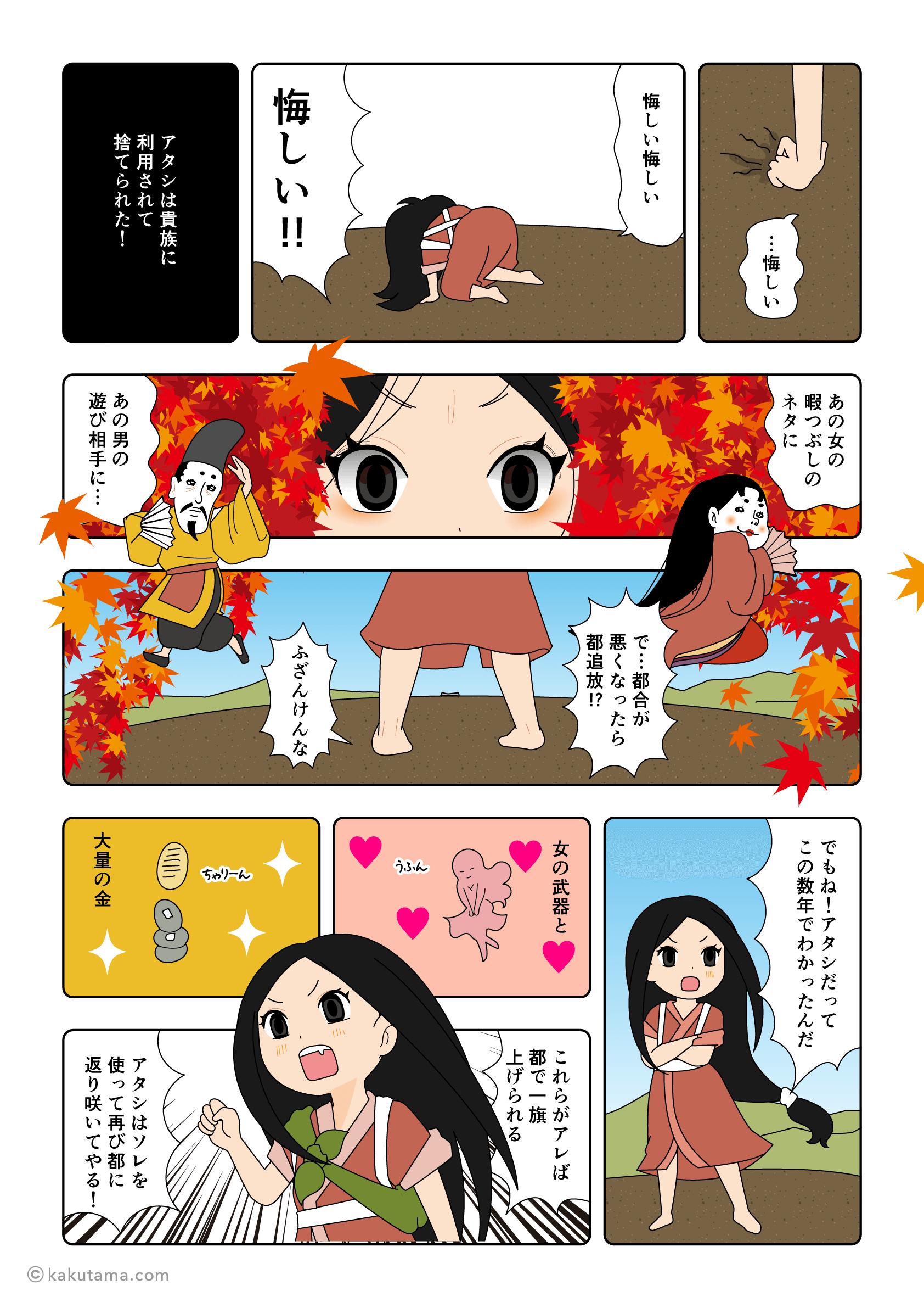 貴族に復習を誓う紅葉の漫画