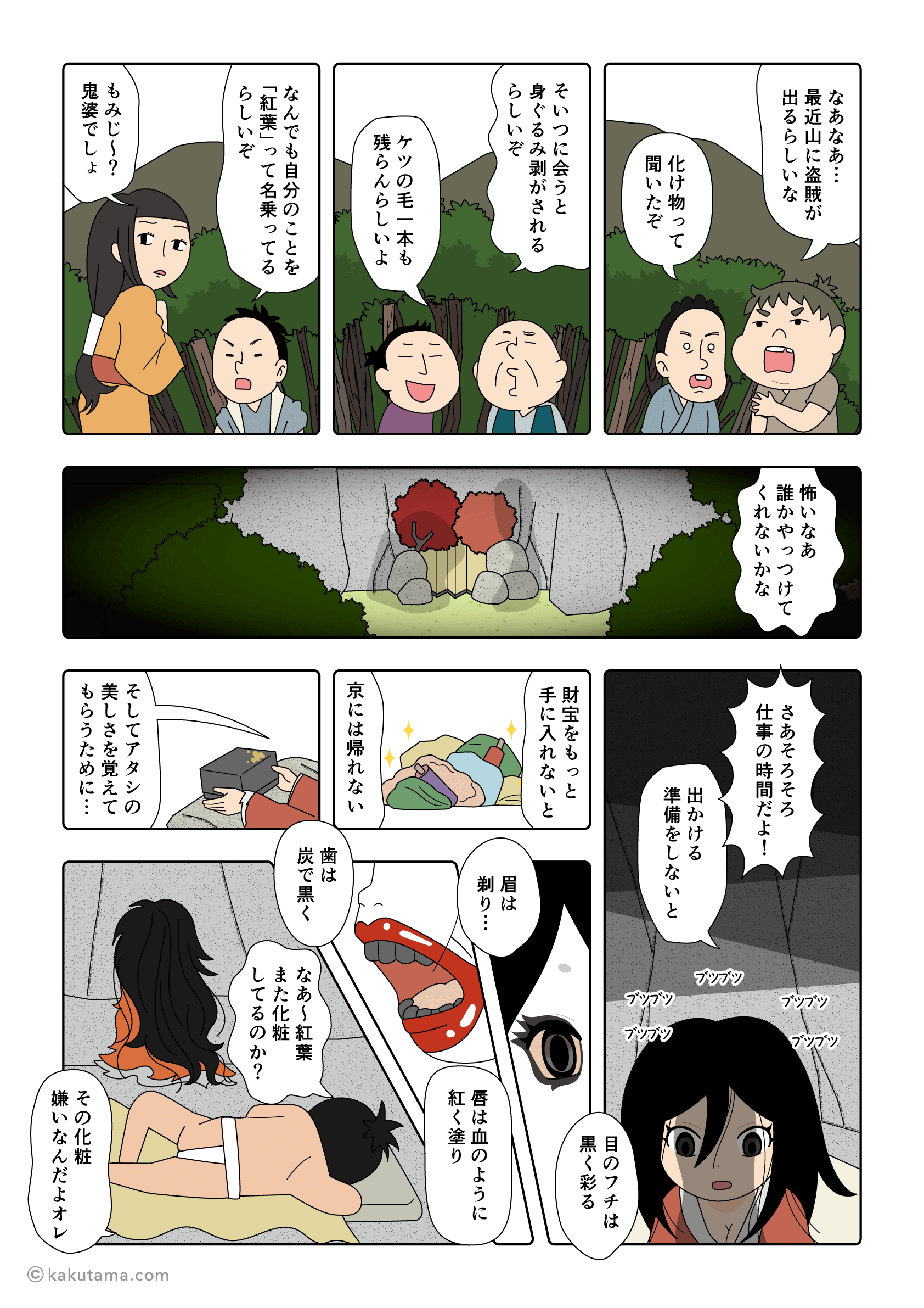 山の旅人を襲うようになった紅葉の漫画1