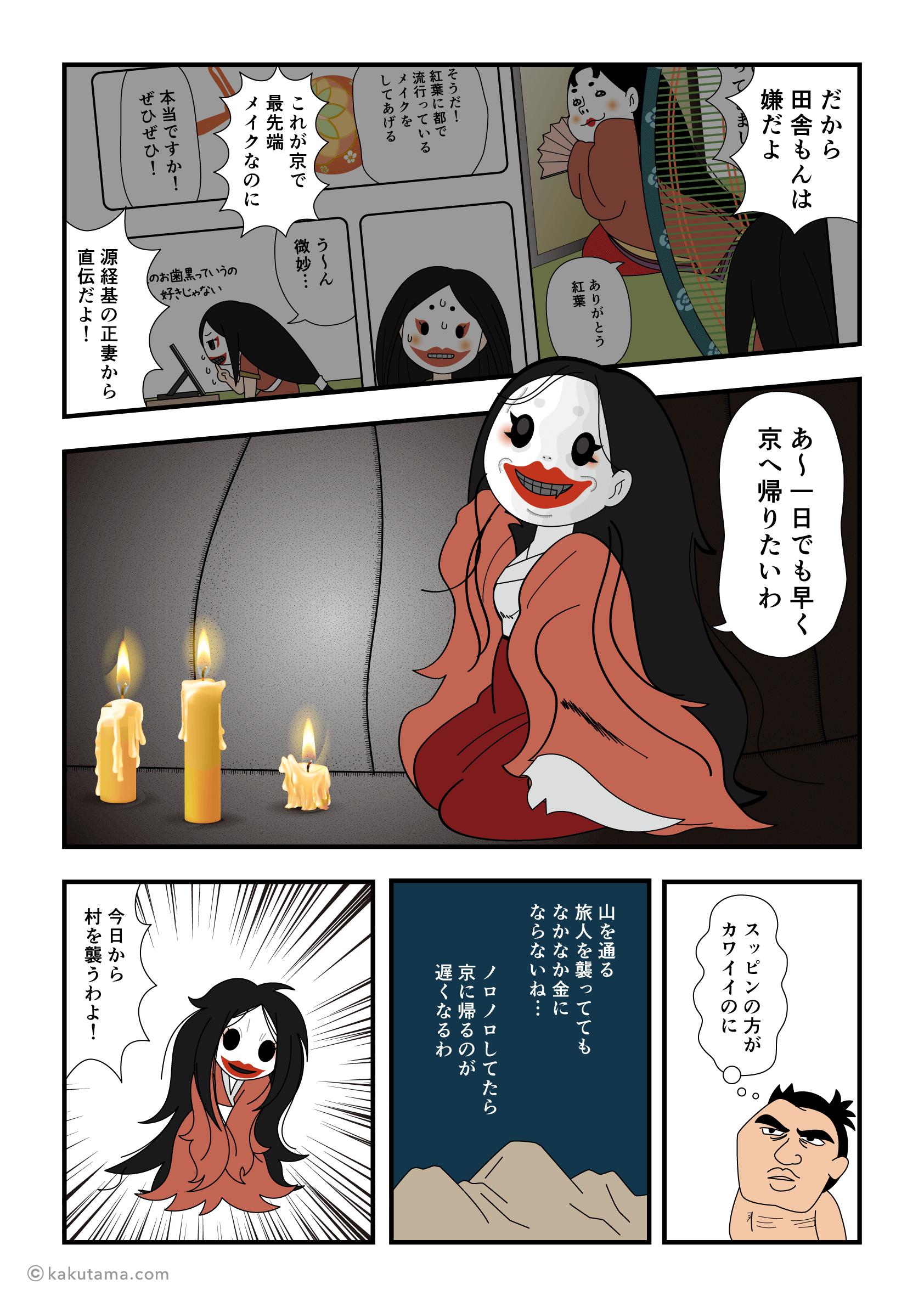 山の旅人を襲うようになった紅葉の漫画2