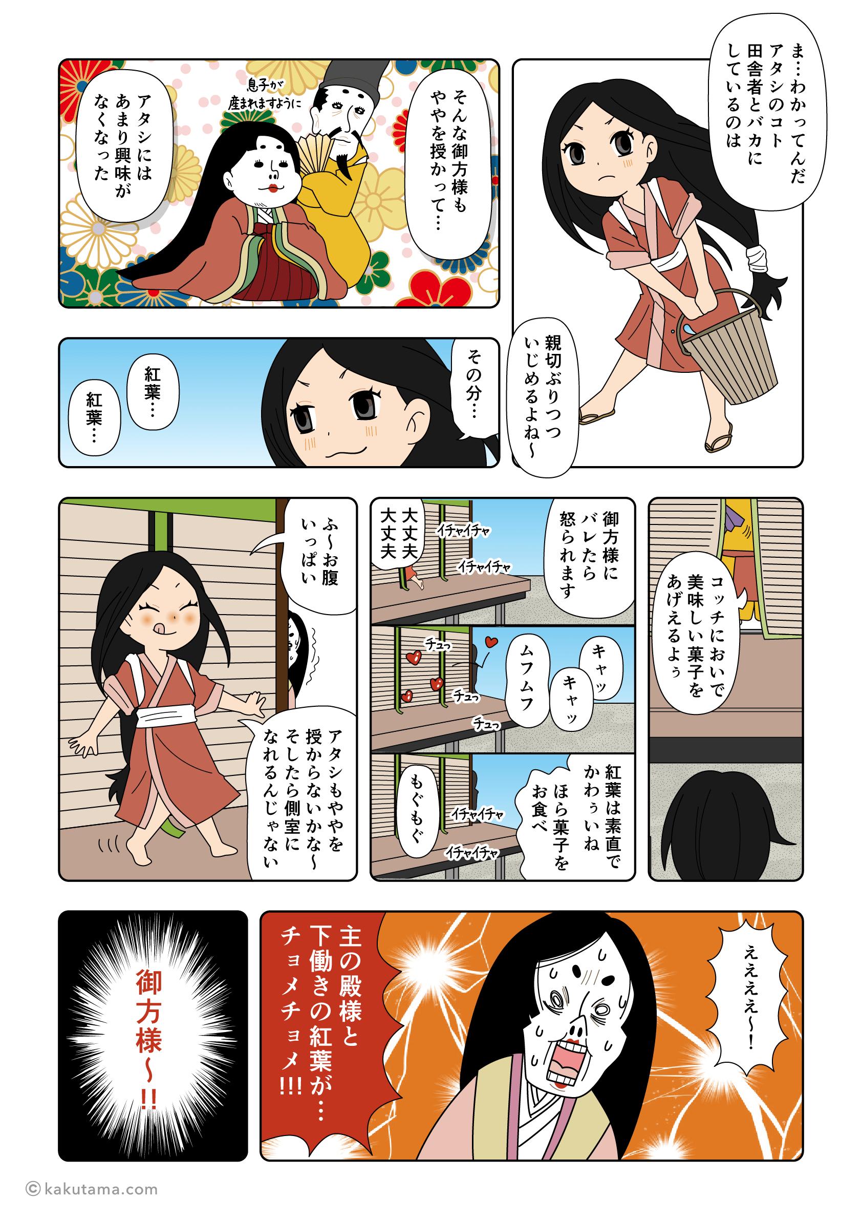 貴族と遊んで楽しむ紅葉の漫画