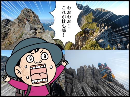 登山用語核心部にまつわる4コマ漫画2