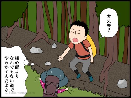 登山用語核心部にまつわる4コマ漫画4